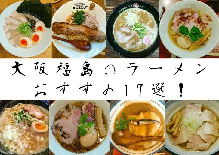 【2019年最新版】 地元民がおすすめする 大阪福島の 美味しいラーメン店17選!