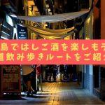 福島飲み歩きトップ