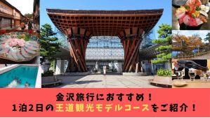 金沢旅行モデルコース