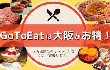 GoToEatキャンペーン
