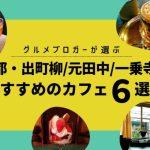 京都・出町柳/元田中/一乗寺でおすすめのカフェまとめ