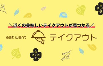eat want(イートウォント)