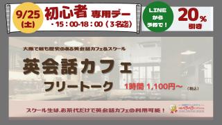 9/25初心者英会話カフェ