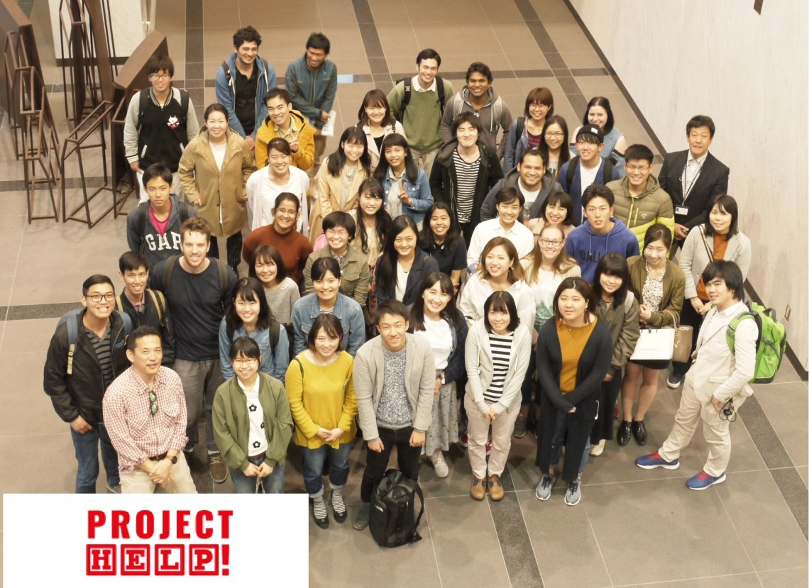ProjectHELP!_groupphoto_20170429_withlogo