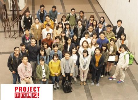 ProjectHELP!_groupphoto_20170429_withlogo
