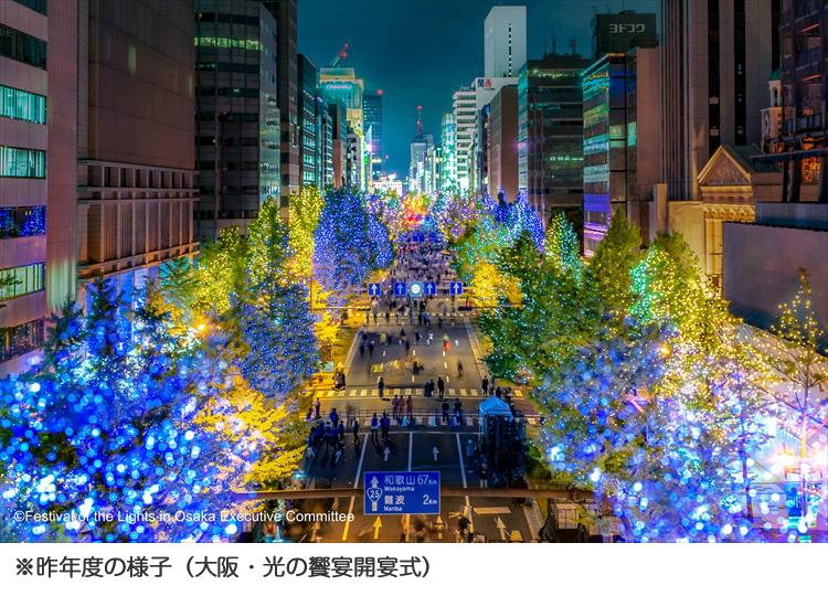 【大阪 イルミネーション】大阪の夜を彩る
