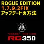rg350,RG-350,CFW,custom firm ware,customfirmware,rogue,rogue edition,rogueedition,update,1.7.9.2,1.7.9.2fix,使い方,導入,方法,説明,写真,初心者,やり方,whatsko,中華ゲーム機,エミュレータ,エミュ,エミュレーター,携帯ゲーム機,携帯ゲーム,rs-97,神機,レビュー,紹介,商品紹介,ハック,バージョンアップ,Firmwear,ファームウェア,やり方,方法,使い方,操作方法,説明,DiskGenius,balenaEtcher,DinguxCmdr,