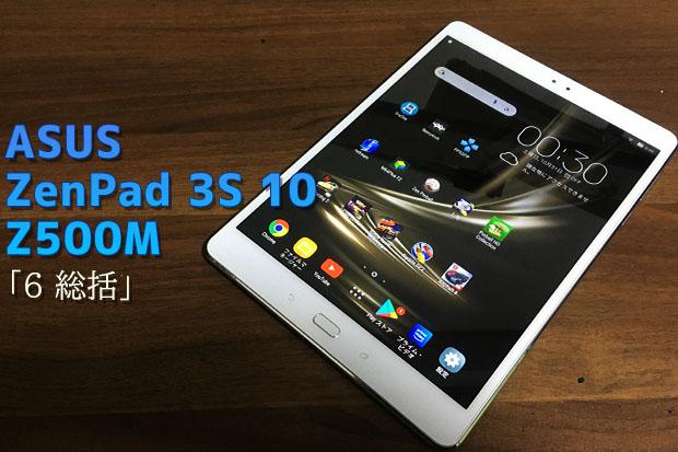 ASUS ZenPad 3S 10,ZenPad 3S 10,ZenPad,ZenPad 3S,Z500M,感想,レビュー,実機レビュー,開封,android,アンドロイド,タブレット,エミュレーター,PS2,ドリームキャスト,クーポン,使い方,使用方法,Asus,update,android 7.0,android7.0,アンドロイド7.0,アンドロイド 7.0,手動,ダウンロード,使い方,方法,アップデート,retroarch,レトロアーチ,Redream,DC,ドリームキャスト,ppsspp,psp,