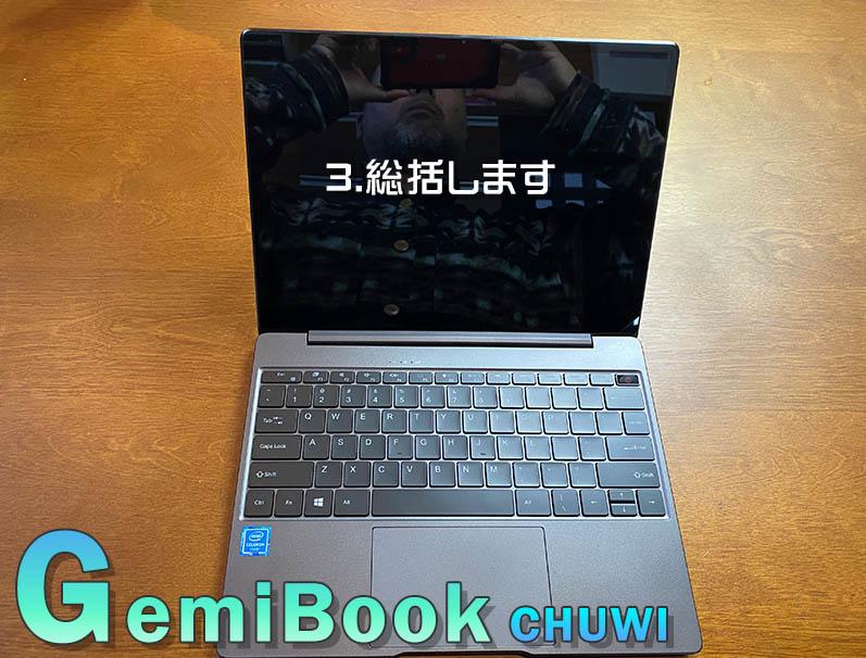 CHUWI,GemiBook,J4115,ノートPC,激安,クーポン,中華ノートPC,コスパ最高,IPS,13インチ,CHUWI GemiBook,開封,スペック,感想,レビュー,banggood,バングッド,
