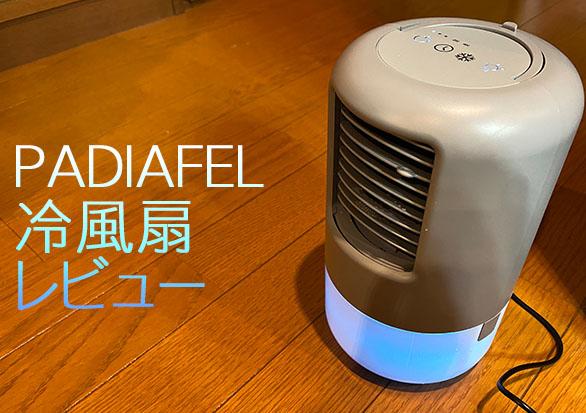 PADIAFEL,冷風扇,扇風機,卓上,レビュー,感想,中華冷風扇,格安,加湿,ミスト,氷,LED,PADIAFEL冷風扇扇風機,卓上冷風機,卓上冷風扇,