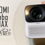 XIAOMIWanboT2MAX,wanbo,xiaomi,t2max,wanbot2max,プロジェクター,初心者,クーポンコード,banggood,