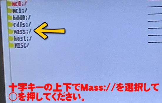 ps2bios,ps2,bios,吸出し,ダンプ,dump,プレステ2,ps2のbios,DUMPBIOS-MASS.ELF,FreeDVDBoot,