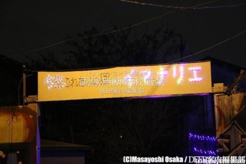 大阪市西成区 動物園前