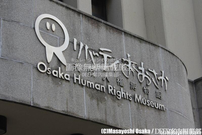 不要か?必要か?!芦原橋にある存続危機の「大阪人権博物館」に行ってきた