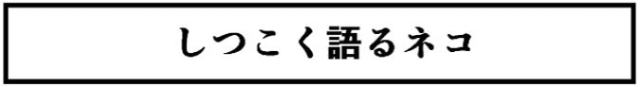 にゃっさん 2話2-1タイトル