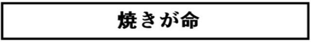 にゃっさん 2話4-1タイトル
