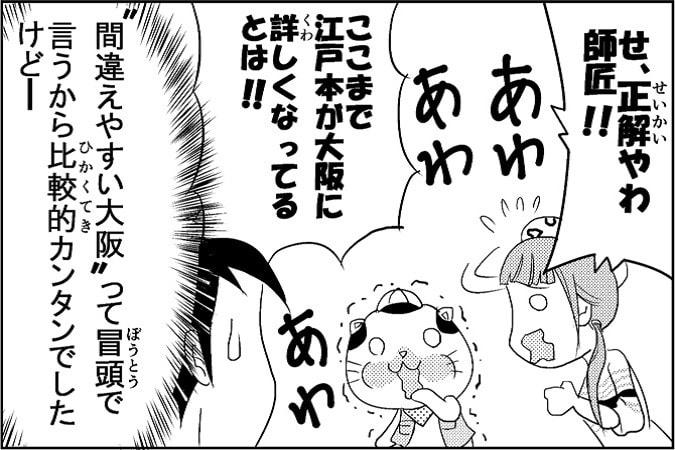 にゃっさん 7-18