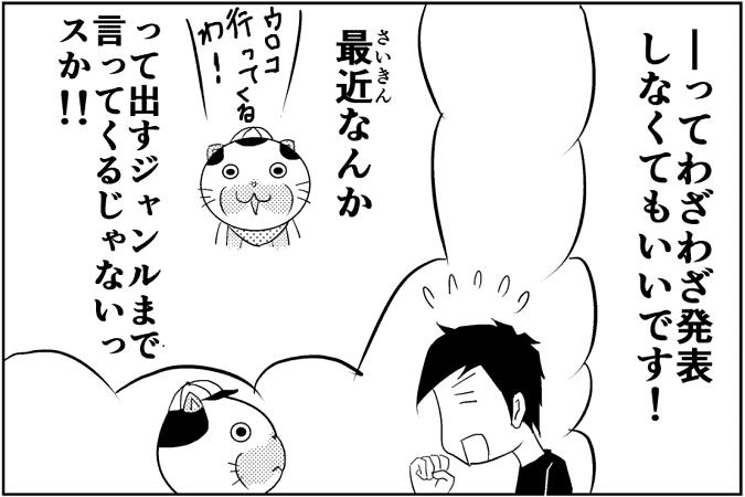 にゃっさん10-15