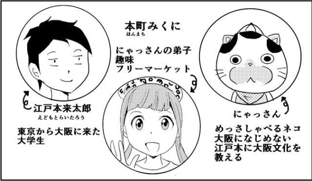 にゃっさん 7-3