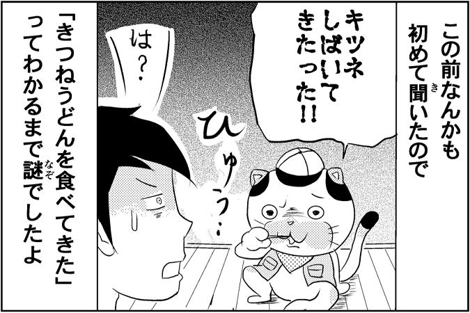 にゃっさん10-21