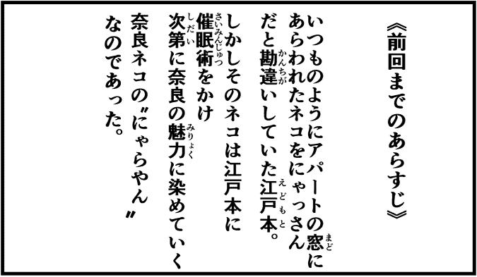 にゃっさん12-2