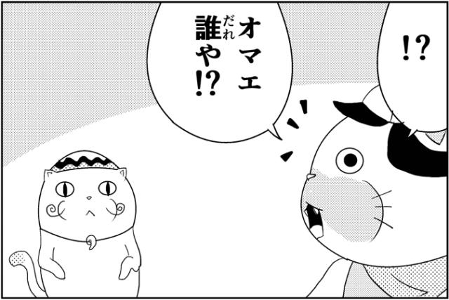 にゃっさん12-7