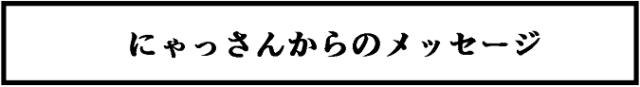 にゃっさん17-2