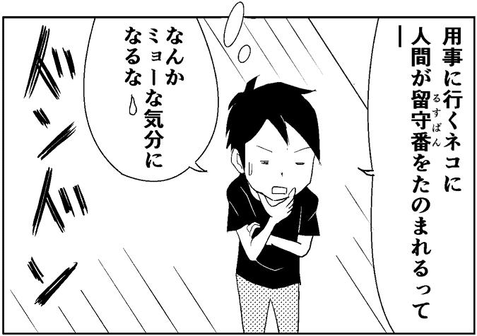 にゃっさん17-5