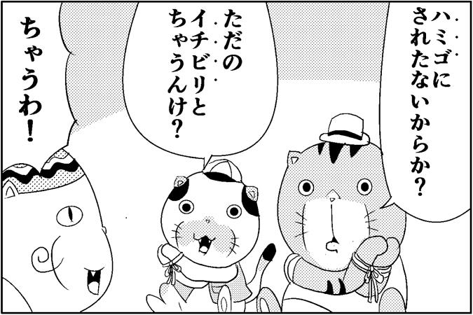 にゃっさん20-10