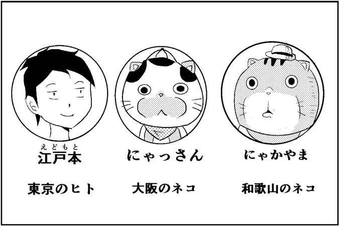 にゃっさん19-2