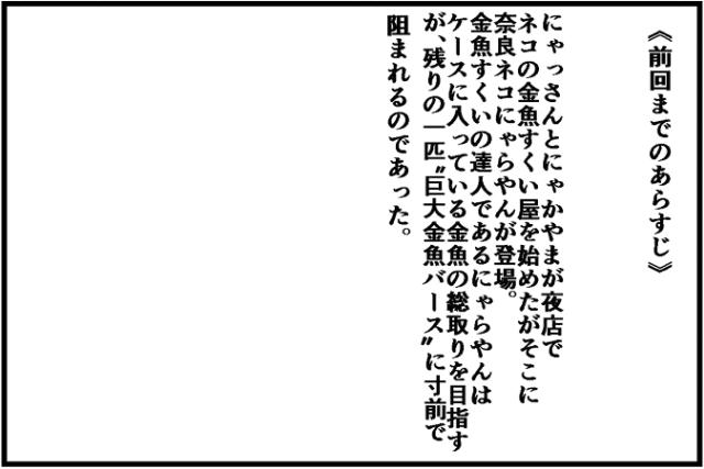 にゃっさん21-3