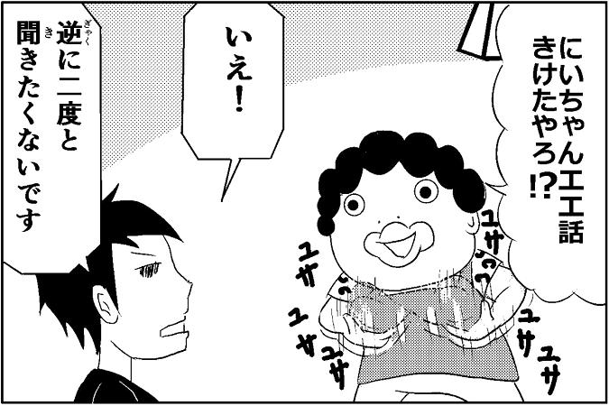 にゃっさん23-6