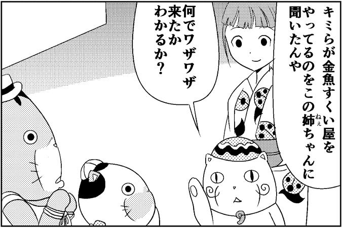 にゃっさん20-9