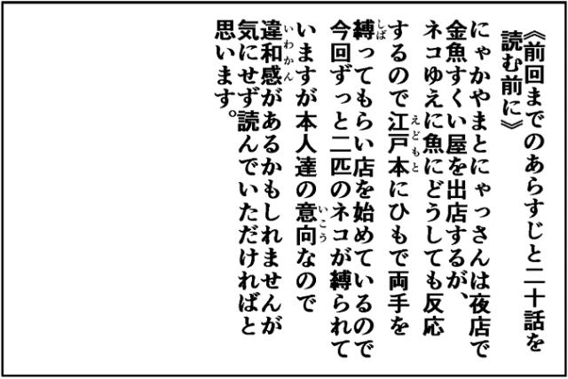 にゃっさん20-2