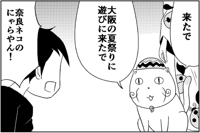 にゃっさん20-7