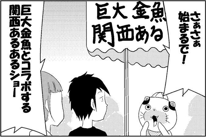 にゃっさん21-10