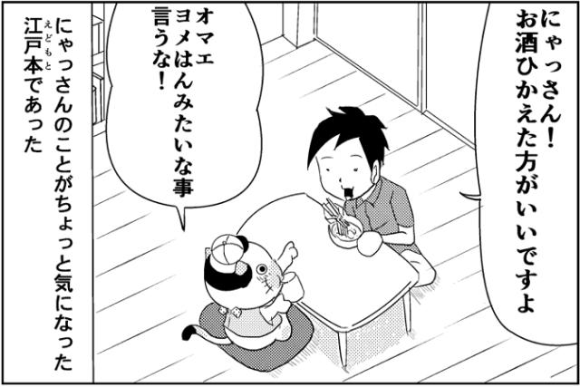 にゃっさん!お酒ひかえた方がいいですよ オマエ ヨメはんみたいな事言うな! にゃっさんのことがちょっと気になった江戸本であった