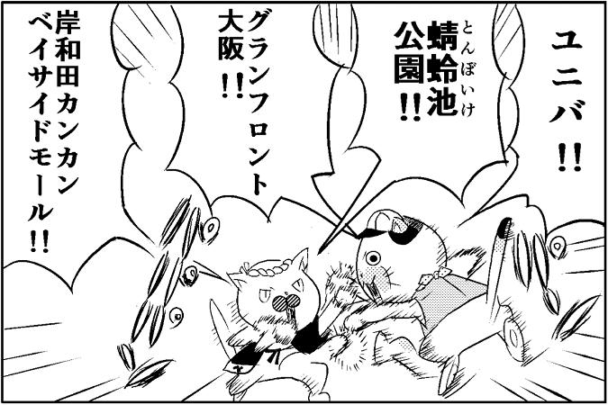にゃっさん24-10