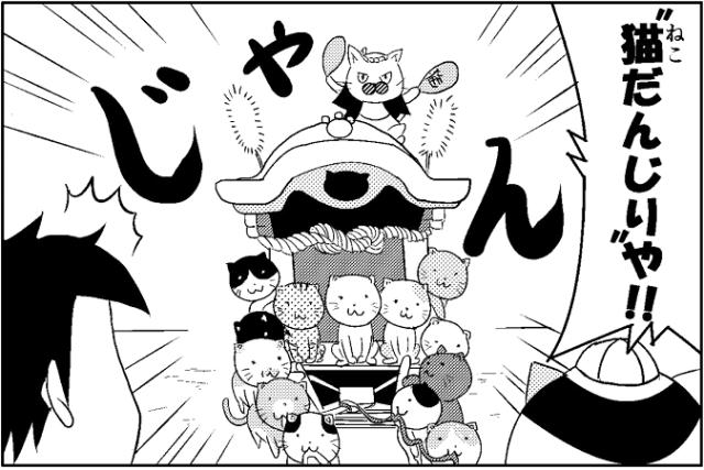 """""""猫だんじり""""や!!"""