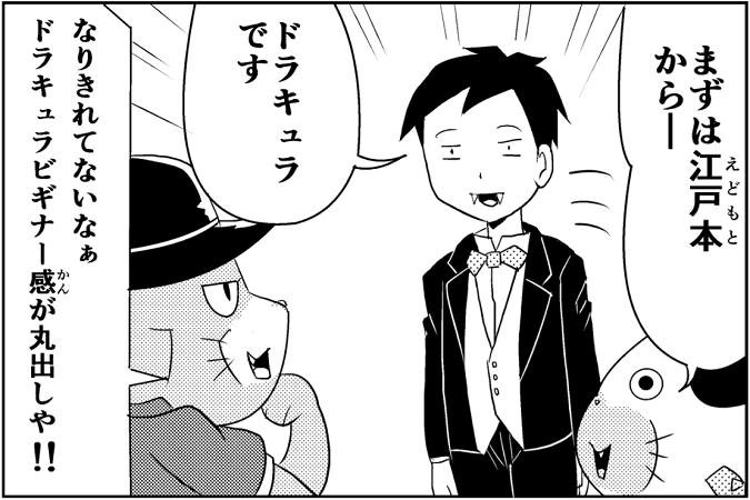 にゃっさん31-10