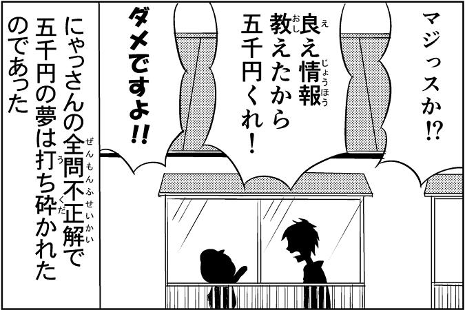 にゃっさん32-21
