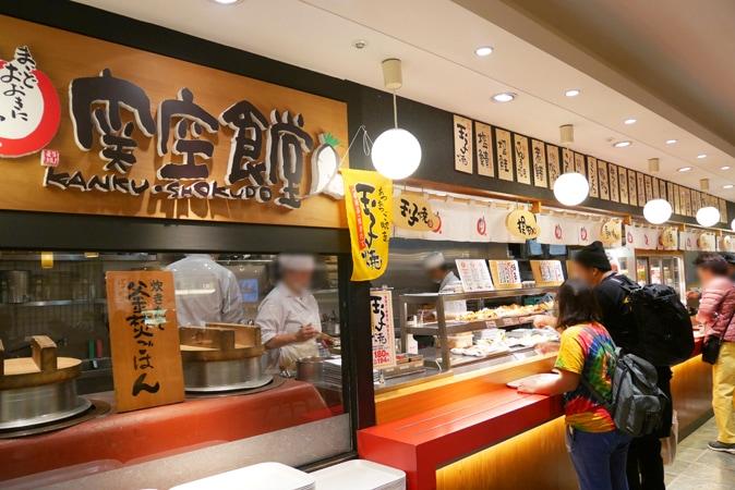 関空食事 追加分 (13)