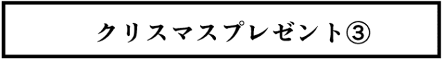 にゃっさん38-17