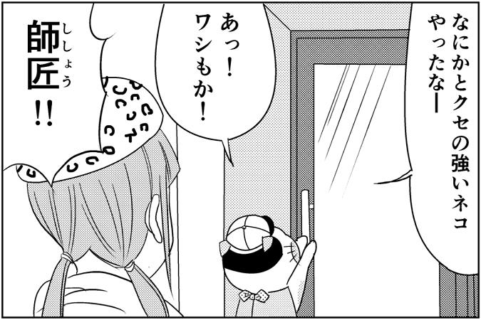 にゃっさん45-8