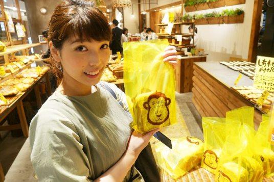 しあわせのバナナパン(1本500円・ハーフ300円)