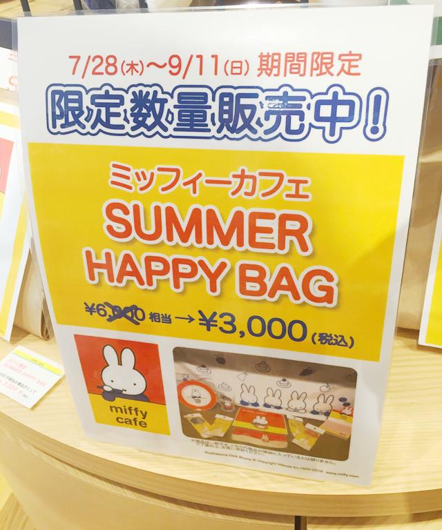 ミッフィーカフェオリジナルグッズ6,000円分の商品が入ったSUMMER HAPPY BAG,案内,ミッフィーカフェショップ,