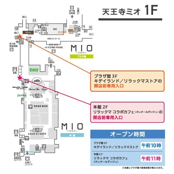 オレオール ダンジュのリラックマコラボカフェのマップ