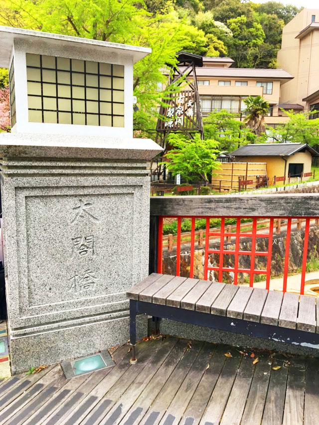 有馬温泉,太閤橋,