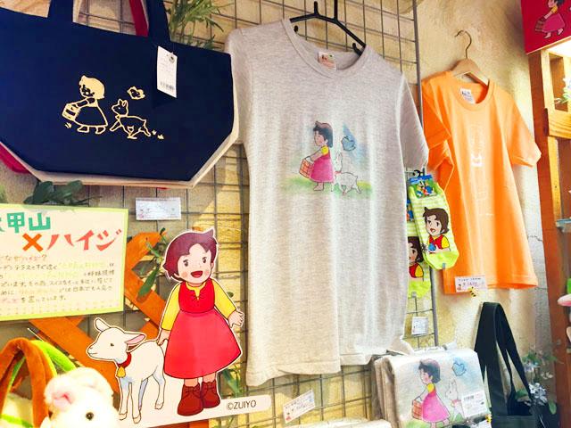 アルプスの少女ハイジのグッズ,ハイジのTシャツ,六甲山スイスフェア,六甲ガーデンテラス, リトルホルティ,