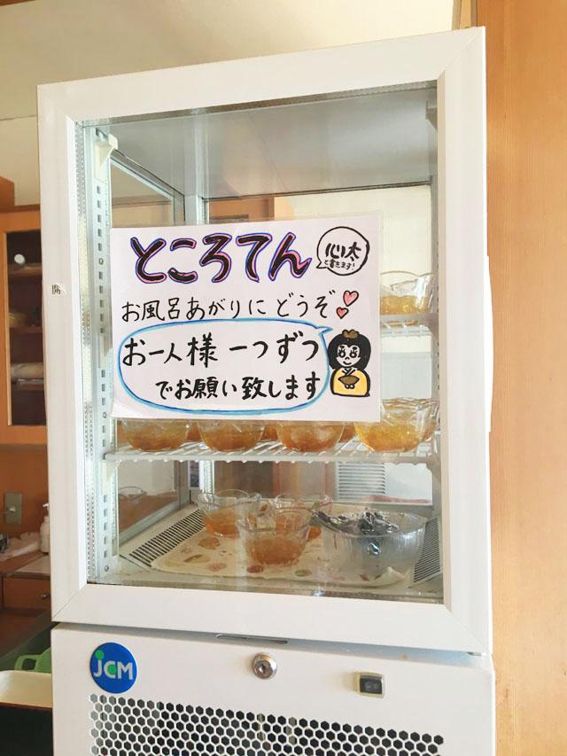 ひいなの湯,加太,淡島,ところてんのサービス,